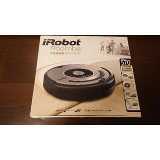 アイロボット(iRobot)のルンバ570 ジャンク(掃除機)