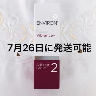 新品 エンビロン ENVIRON A-ブースト セラム 2
