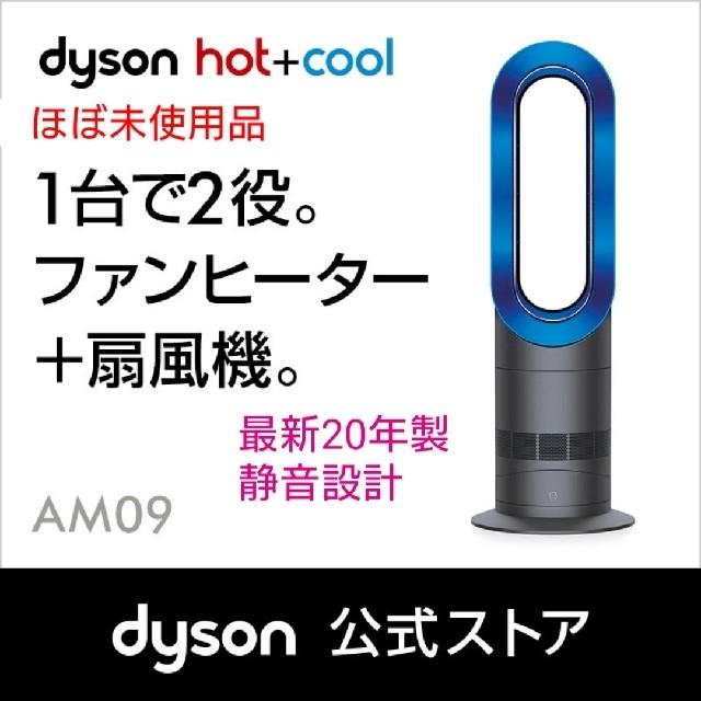 Dyson(ダイソン)の【ほぼ未使用品】Dyson hot+cool AM09IB 最新機種 静音設計 スマホ/家電/カメラの冷暖房/空調(扇風機)の商品写真