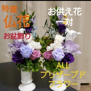 特選  仏壇用の仏花      一対 (2基)   プリザーブドフラワー