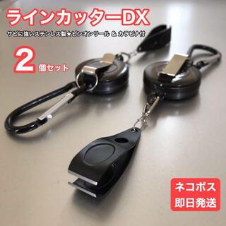 ラインカッターDX ★ 2個セット(ジェットブラック) (釣り糸/ライン)