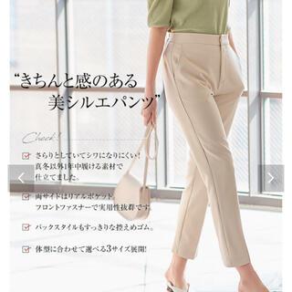 神戸レタス - 前開きベーシックテーパードパンツ [M3200]