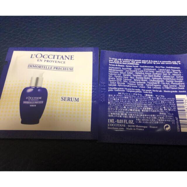 L'OCCITANE(ロクシタン)のロクシタン ディヴァイン アイバーム IMプレシューズセラム 合計6包 ③ コスメ/美容のスキンケア/基礎化粧品(美容液)の商品写真