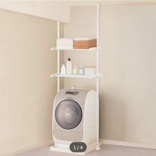 ニトリ - 洗濯機つっぱりラック
