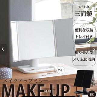 可愛いワイドな三面鏡!メイクアップミラー ホワイト(卓上ミラー)