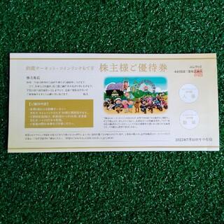 鈴鹿サーキット株主優待(遊園地/テーマパーク)