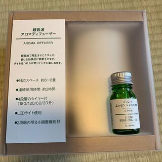 【美品】超音波アロマディフューザー