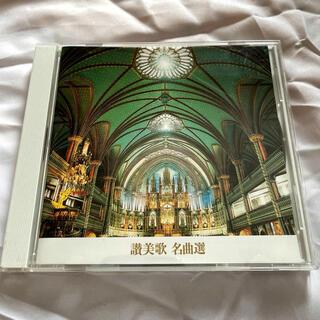 讃美歌 名曲選 CD 盤綺麗(宗教音楽)