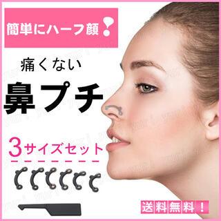 3D鼻プチ 鼻UP↑ マジックノーズ 3サイズセット 美鼻スジ効果 痛くない
