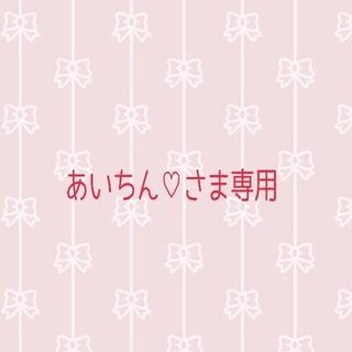 あいちん様♡専用(バッグ)