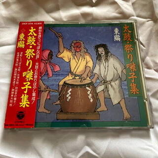 帯付き 太鼓・祭り囃子集 東編 お祭りばやし集成 サンプル盤(宗教音楽)