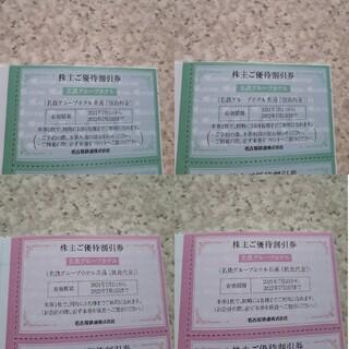 名古屋鉄道 名鉄 株主優待 名鉄イン クーポン ホテル 宿泊 旅行 飲食 セット(その他)