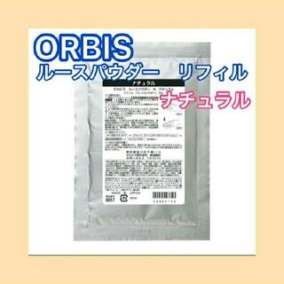 ORBIS - オルビス ルースパウダー リフィル ナチュラル