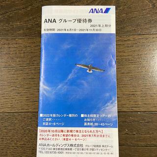【 即日発送 】ANA  株主優待 グループ優待券 ◇最新◇(その他)