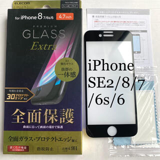 ELECOM - iPhone SE2/8/7/6s/6用フルカバーガラスフィルムブラックフレーム