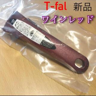 T-fal - ティファール  取っ手 とって 新品未使用