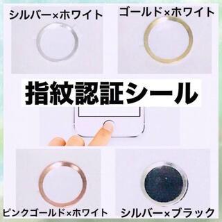 iPhone ホームボタンシール  フィルム 保護シール 指紋認証対応(その他)