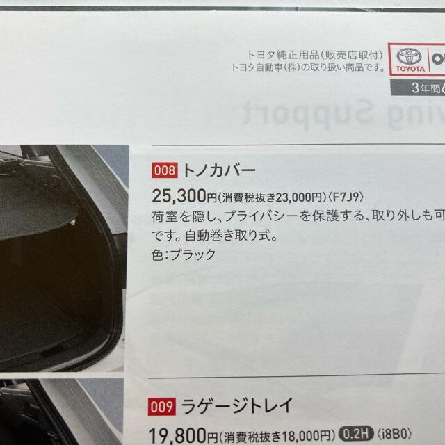 トヨタ(トヨタ)のカローラツーリング トノカバー 自動車/バイクの自動車(車種別パーツ)の商品写真
