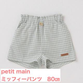 プティマイン(petit main)のpetit main ミッフィーアップリケショートパンツ グリーン 80センチ(パンツ)