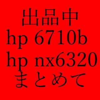 ヒューレットパッカード(HP)の出品中パソコン hp nx6320/6710b 2台セット 一括取引用(ノートPC)