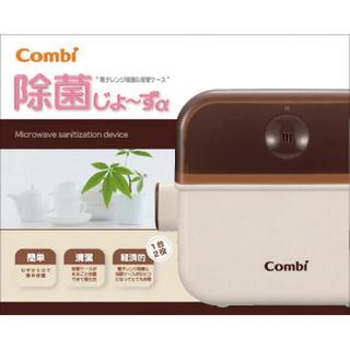 コンビ(combi)の除菌じょ〜ずα(哺乳ビン用消毒/衛生ケース)