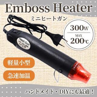 エンボスヒーター ヒートガン ホットガン UVレジン 300W ホビーヒーター(その他)