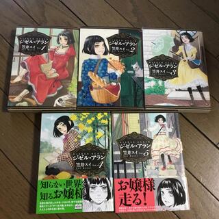 カドカワショテン(角川書店)のジゼル・アラン 1〜5 (青年漫画)