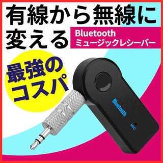 Bluetooth レシーバー  カーオーディオ AUX イヤホン 無線化