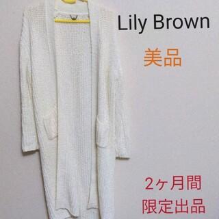 Lily Brown - ★期間限定 リリーブラウン マキシ丈 ゆる編み ホワイト カーディガン