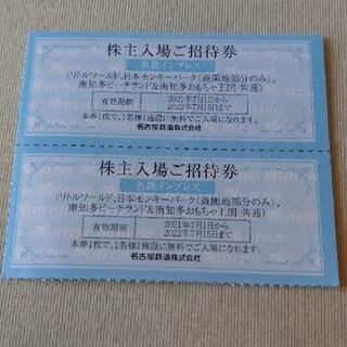 名鉄株主優待 株主入場ご招待券2枚 リトルワールド、日本モンキーパークなど(遊園地/テーマパーク)
