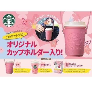 スターバックスコーヒー(Starbucks Coffee)の【新品】Starbucks スターバックス レザーカップホルダー 2020春限定(ハンドバッグ)
