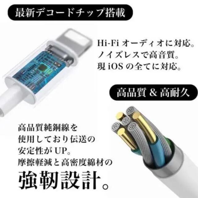 iPhone イヤホンジャック イヤホン変換アダプター 3.5mmライトニング スマホ/家電/カメラのスマホアクセサリー(ストラップ/イヤホンジャック)の商品写真