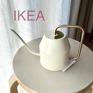 イケア(IKEA)の【新品】IKEA イケア じょうろ アイボリー 0.9 L(ヴァッテンクラッセ)(その他)