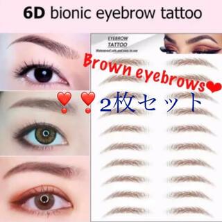 ❣️❣️ 2枚セット ブラウン色 JD-05眉毛シール 6D アイブロウ 化粧品(眉マスカラ)