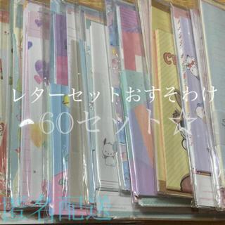 レターセットおすそわけ 60セット☆
