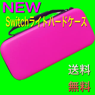 NEW Switchライト  ハードケース 収納ケース