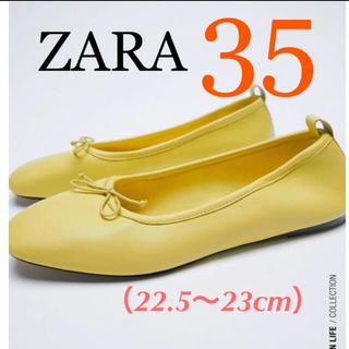 ZARA - ZARA リアルレザーバレリーナシューズ 35  23cm