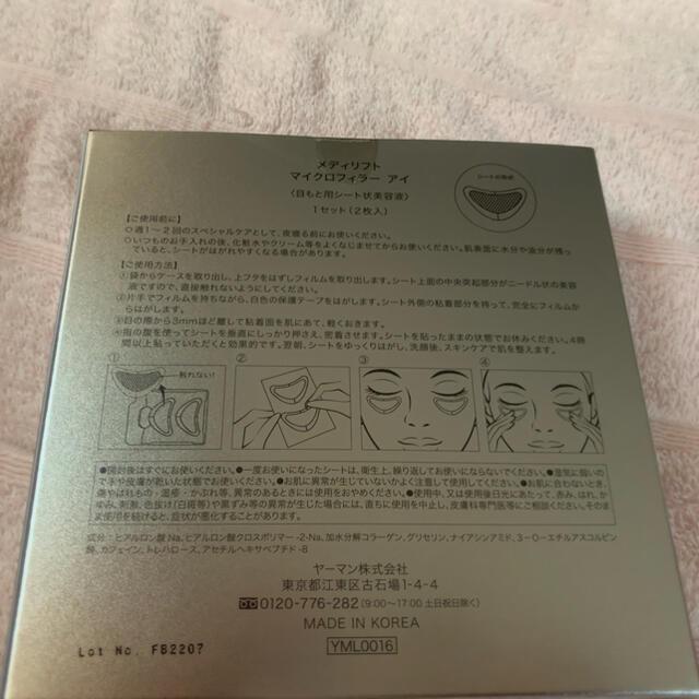 YA-MAN(ヤーマン)の⭐️間もなく削除⭐️メディリフト マイクロフィラーアイ 4袋セット コスメ/美容のスキンケア/基礎化粧品(パック/フェイスマスク)の商品写真