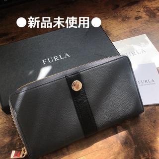 フルラ(Furla)の【新品未使用】FURLA フルラ 長財布(財布)