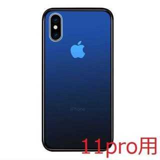 【iPhone11p用:ブルー】シンプルなグラデーションカラー