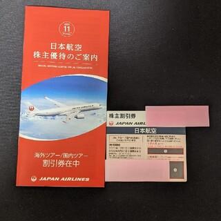 ジャル(ニホンコウクウ)(JAL(日本航空))の日本航空(JAL)株主優待券(その他)