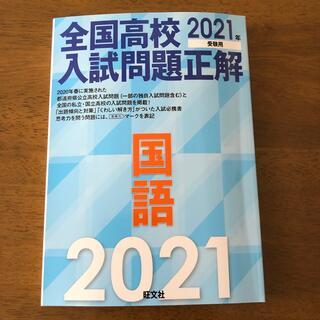 オウブンシャ(旺文社)の【全国高校入試問題正解2021年受験用 国語】(語学/参考書)