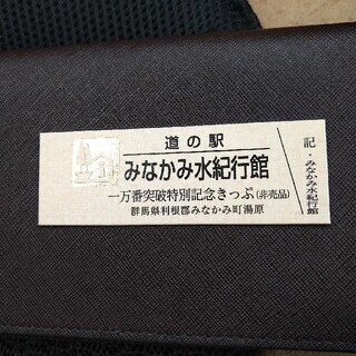 道の駅 きっぷ(印刷物)
