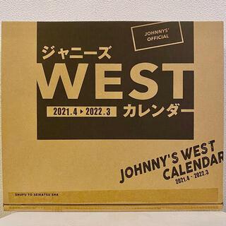 ジャニーズWEST - 新品未開封 ジャニーズWEST 2021.4-2022.3 カレンダー 重岡大毅