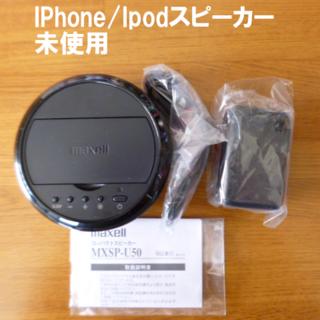 マクセル(maxell)のマクセル MXSP-U50 Iphone Ipod スピーカー(スピーカー)