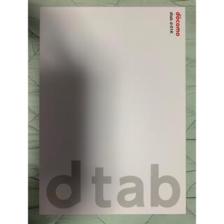 エヌティティドコモ(NTTdocomo)の【新品未使用】ドコモ 10.1タブレット dtab d-01k 《シルバー》(タブレット)