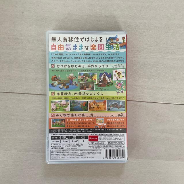 あつまれ どうぶつの森 Switch中古 エンタメ/ホビーのゲームソフト/ゲーム機本体(家庭用ゲームソフト)の商品写真