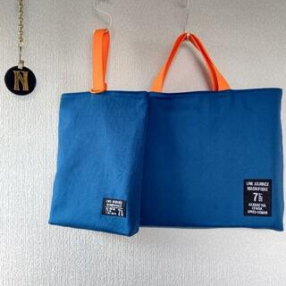 ♪再販☆セルリアンブルー×蛍光オレンジ レッスンバッグ 上履き入れ(バッグ/レッスンバッグ)