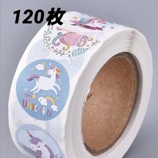 ユニコーンシールNo.51  120枚