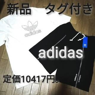 アディダス(adidas)の新品 adidas オリジナルス上下セット WHITE×BLACK(その他)